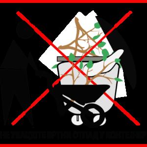 vrtni-otpad